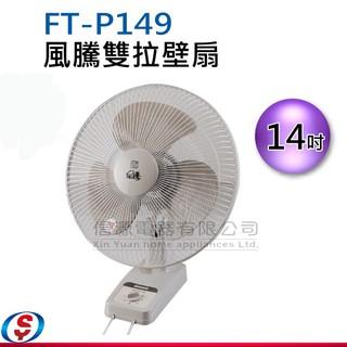 【新莊信源】14吋【風騰雙拉壁扇】 FT-P149