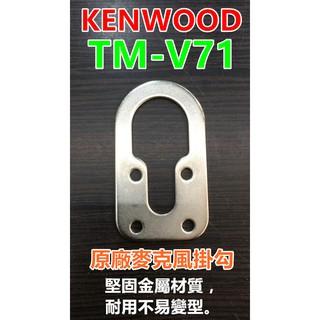 【168無線電】KENWOOD TM-V71A車載對講機 MC-59 麥克風掛勾 托咪掛鉤YL-K25 KT8900可用