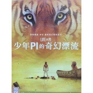 席滿客書坊二手拍賣-正版DVD*電影【少年PI的奇幻漂流】