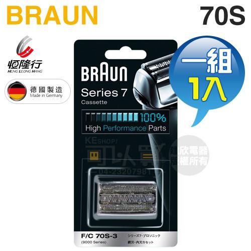 BRAUN 德國百靈 ( 70S ) 複合式刀頭刀網匣-原廠公司貨