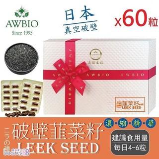 【美陸生技】100%日本真空破壁韭菜籽萃取膠囊(60粒/盒)[116333]