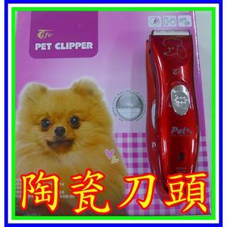 ~ ~PET CLIPPER 寵物 電剪陶瓷刀頭 美容師指定 寵物用品剪毛器