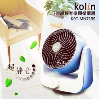 全新 Kolin 歌林 7吋擺頭超靜音循環扇 KFC-MN719S