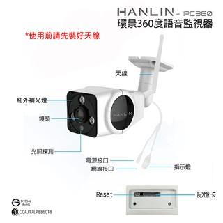 環景監視器 戶外防水 360度 HANLIN-IPC360 005 手機操控 雙向語音 960P 一台抵四台 插卡 夜視