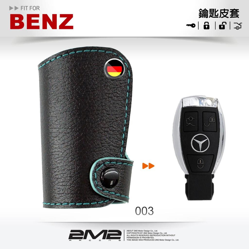 【2M2鑰匙皮套】BENZ C200 E280 S350 R350 C63 ML GLA 賓士汽車晶片 鑰匙皮套 鑰匙包