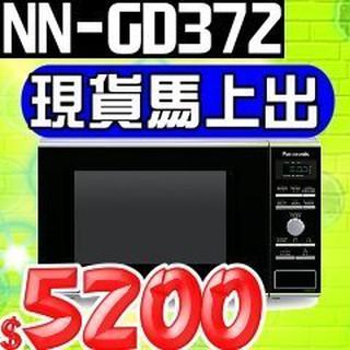 《24小時火速到貨》國際牌【NN-GD372】23L燒烤微波爐I〈勝MD250GB RE-B328PGM