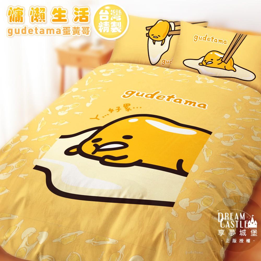 床包涼被組-蛋黃哥 慵懶生活-黃-單人雙人加大【享夢城堡】正版卡通授權MIT台灣製