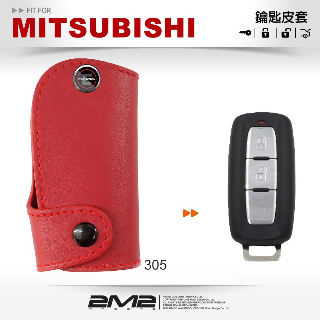 【2M2】Mitsubishi Grand Lancer COLT PLUS 三菱 汽車 晶片 鑰匙皮套 鑰匙 皮套