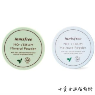 1212 innisfree 蜜粉5g 裝悅詩風吟礦物質控油蜜粉控油保濕礦物質薄荷成分小資