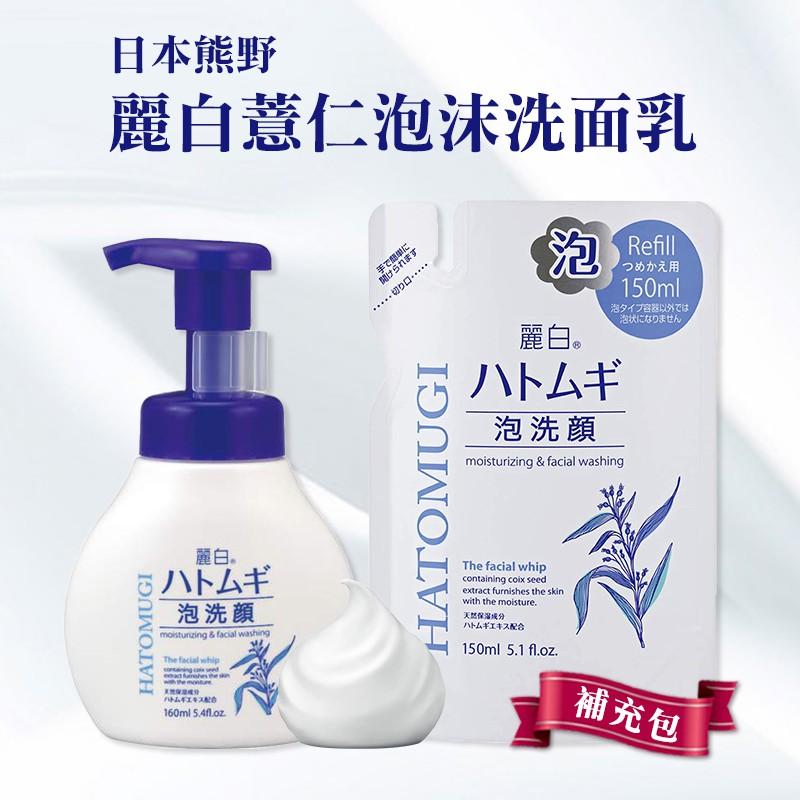 日本 熊野 麗白薏仁泡沫洗面乳 160ml / 補充包 150ml 麗白 薏仁 泡沫 洗面乳