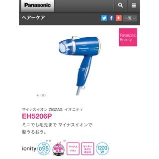 Panasonic 負離子ZIGZAG IONITY (負離子潤髮、靜音款)