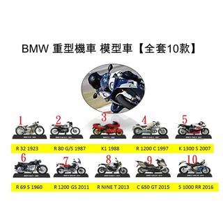 7-11 BMW 重型機車 模型車 全套10款