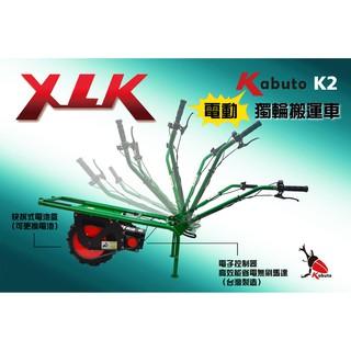 XLK Kabuto獨角仙K2A獨輪搬運車(電動)能加裝輔助輪使用