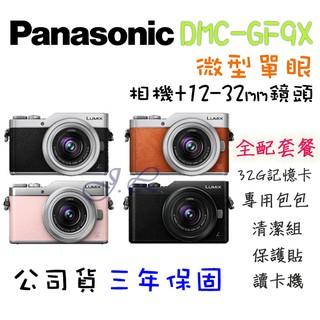 【現貨 秒寄】公司貨 國際牌 Panasonic DMC GF9 + 12-32MM 單鏡組 美肌 自拍 WiFi 4K