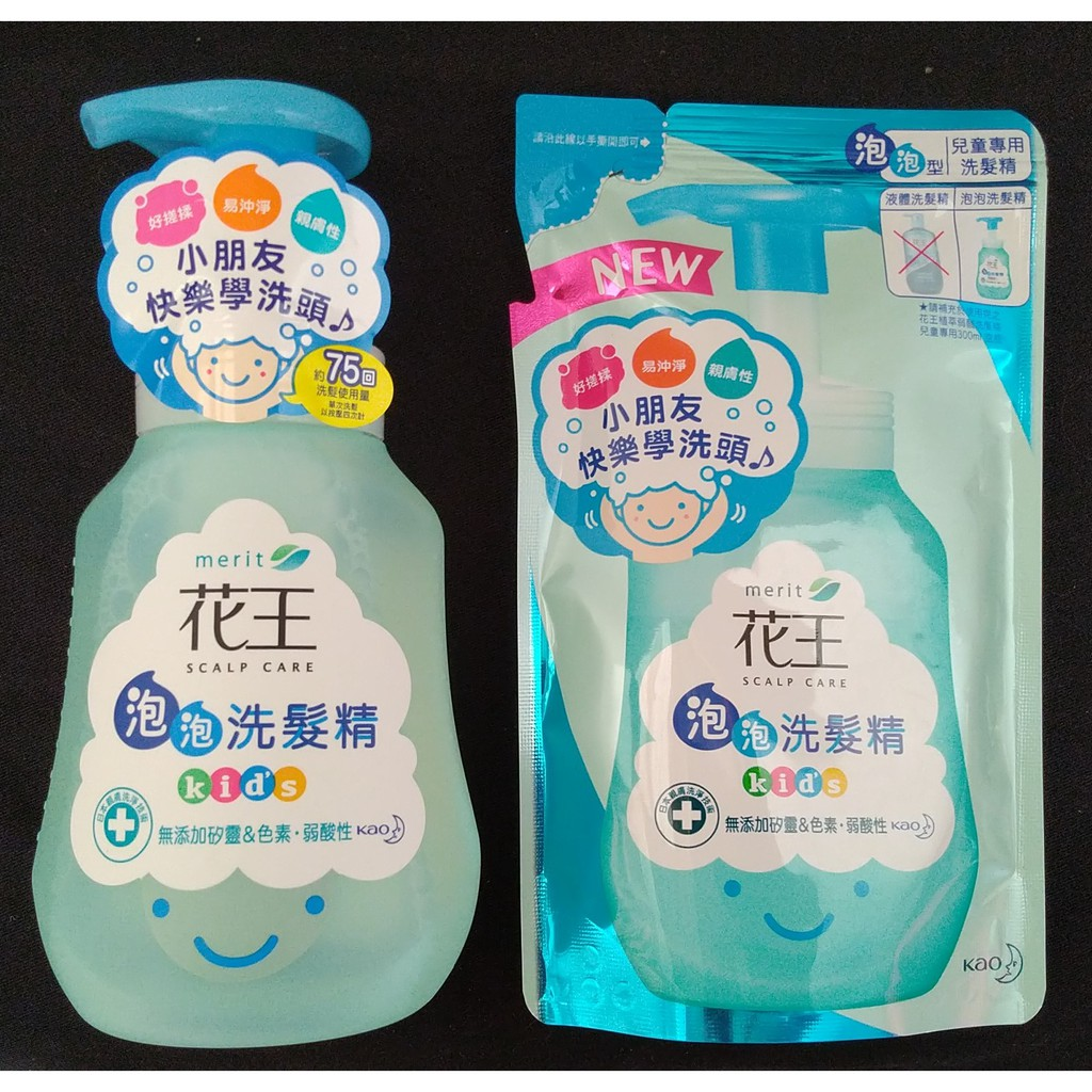 花王植萃弱酸洗髮精兒童專用泡泡洗髮精300ml(瓶裝)、220ml(補充包)兒童洗髮精