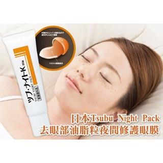 Tsubu night pack 去肉芽 去脂肪粒 去眼部油脂粒 夜間修護眼膜 眼霜 30g