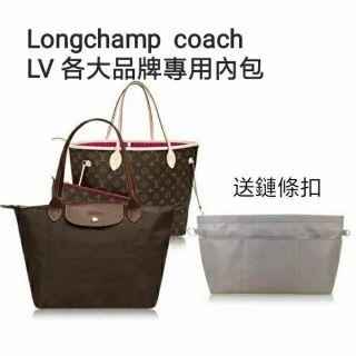 包中包收納包LV Longch Coach 等各大品牌 內包整理包內膽包防盜防水防污