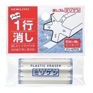 686愛代購~日本製 KOKUYO 五角多寬度 多邊 橡皮擦