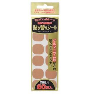 唯亮【現貨】 日本 易利氣 磁力貼 替換貼布 替換貼片 磁石貼替換貼布 60入 日本製