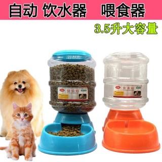現貨狗/貓咪/寵物狗自動餵食器狗餵食器動飲水器動餵食物用品