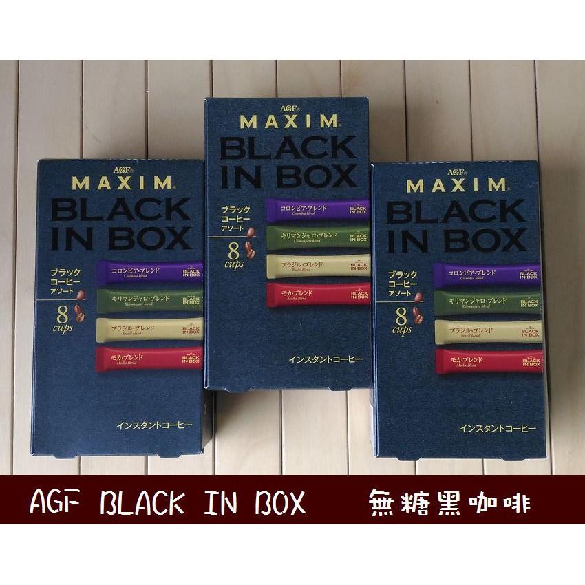 日本  AGF MAXIM 綜合無糖既溶黑咖啡  無糖黑咖啡 BLACK IN BOX 四種類綜合咖啡即溶咖啡 8入裝