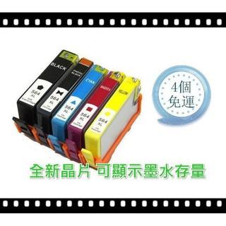 墨水小舖4 個 有墨水存量HP 564XL 564 相容墨水匣B110a 3520 462