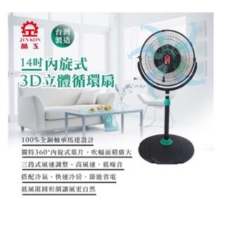晶工牌14吋內旋式3D立體循環扇