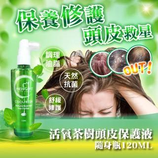 NEWART 茶樹頭皮保養液120ml