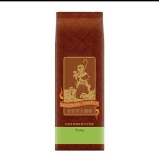開元食品北牧羊人咖啡豆 454g 可代磨成粉
