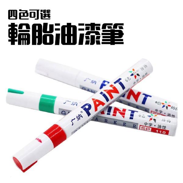油漆筆 補漆筆 輪胎筆 塗鴉 彩繪 輪胎 個性塗裝 彩繪筆 不易脫落 多色可選