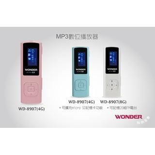 【福利品】WONDER旺德 MP3數位隨身聽 WD-8907(4GR)(隨機出貨不挑色)【現貨含稅可開發票】
