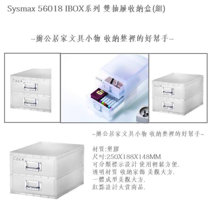 Sysmax 56018 IBOX系列 雙抽屜收納盒 組 ~辦公居家文具小物 收納整裡的好