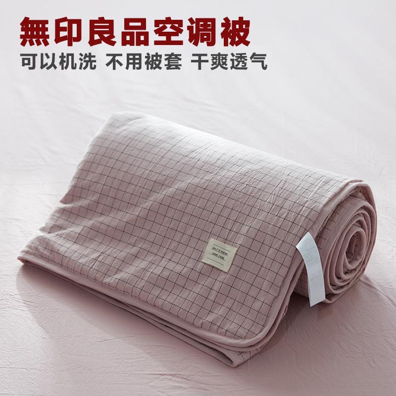 無印良品水洗棉夏涼被四件套純棉空調被全棉夏被單人雙人宿舍薄被