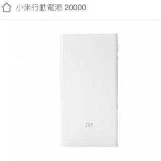 小米行動電源20000。正原廠