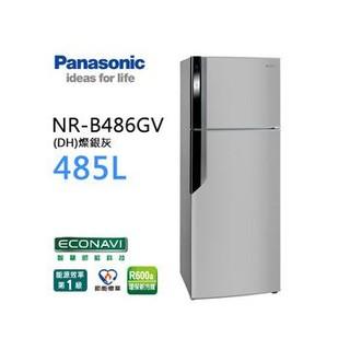 兜兜代購-Panasonic NR-B486GV 國際牌 485L ECO NAVI雙門變頻冰箱(燦銀灰)*臺灣製【公司