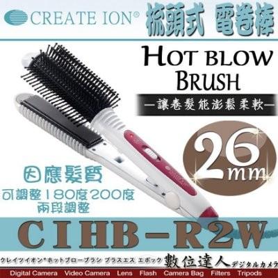 【數位達人】現貨中 日本進口 Create Ion CIHB-R2W 26MM 梳頭式 電捲棒
