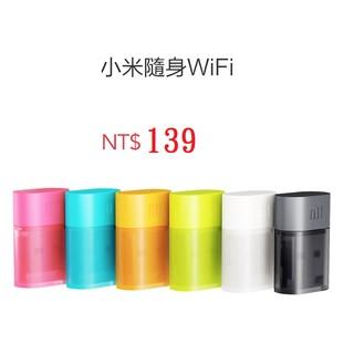 【贈諮詢】小米隨身WIFI 小米 WIFI 簡報筆 簡報器 usb 無線網卡 無線網路卡 無線網路分享 USB 網卡