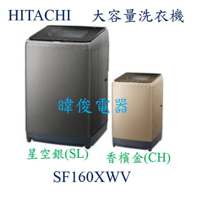 ★可議價【暐竣電器】日立洗衣機 SF160XWV (SL) 變頻省水 16公斤 大容量