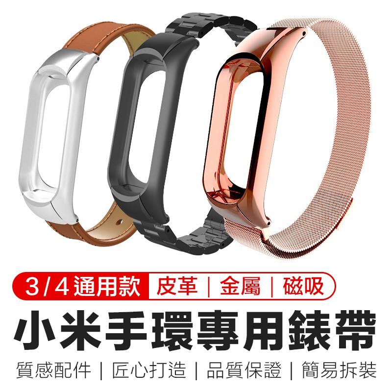 小米手環專用錶帶 3/4通用 小米手環4錶帶 小米手環3腕帶 替換腕帶 金屬錶帶 磁吸錶帶 皮革錶帶 替換錶帶
