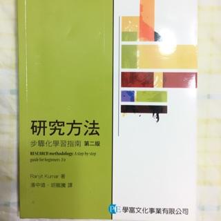 研究方法 步驟化學習指南