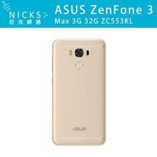 【尼克網通】ASUS ZenFone 3 Max 3G/32G ZC553KL 空機價7300
