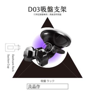 破盤王 台南 汽車 行車紀錄器 專用【乳膠透明吸盤支架】PAPAGO GoSafe 120 300 320 D03