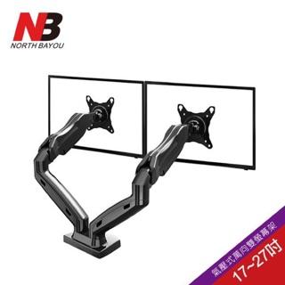 NB F160 氣彈簧懸臂式液晶雙螢幕支架,適用17~27吋電腦螢幕架 支臂可做伸縮/升降/