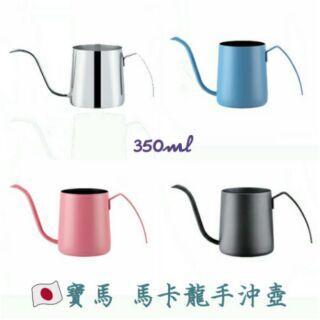 寶馬 耳掛式手沖壺 細口壺 咖啡壺 350ml 350cc 250ml 250cc