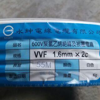 白扁線1.6mm