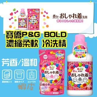 【日本同步】P&G寶僑 BOLD 香氛 柔軟 洗衣精 手洗 冷洗精 毛衣 溫和 濃縮 補充