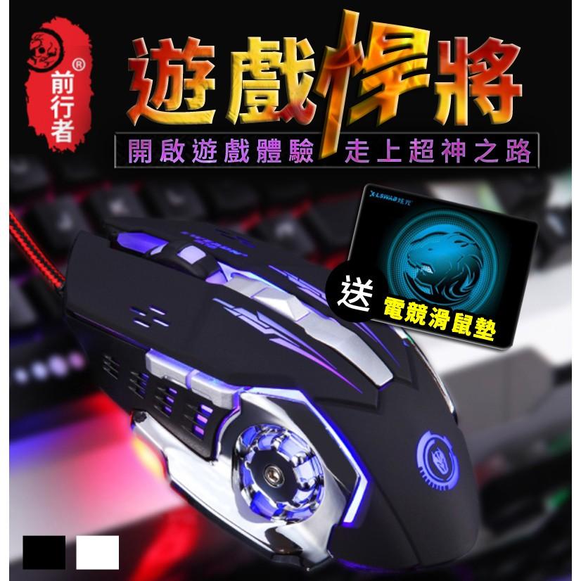 《公司貨附發票-加碼送滑鼠墊》電競滑鼠 6D 4段DPI調整 炫光 電競專用 滑鼠 【AA020】