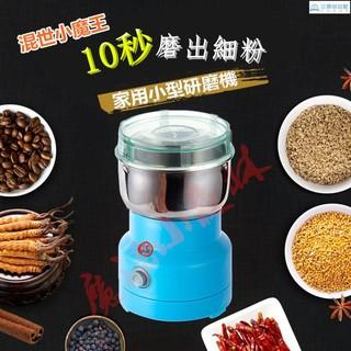 粉碎機五穀雜糧電動磨粉機家用小型研磨機不銹鋼中藥材咖啡打粉機 110V