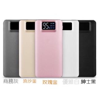 現貨 行動電源20000mAh 品牌穩定款 快充款 液晶顯示款 手機通用款 雙口款