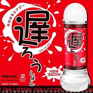 ❤️Lucy情趣❤️ 日本Magic Eyes MON 遲人 專用訓練潤滑液 360ML~情趣精品潤滑液